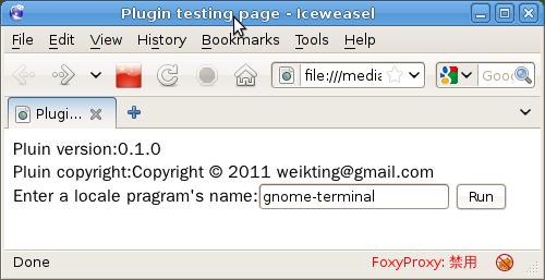 使用NPAPI编写浏览器插件的源码实例(windows 7/linux)