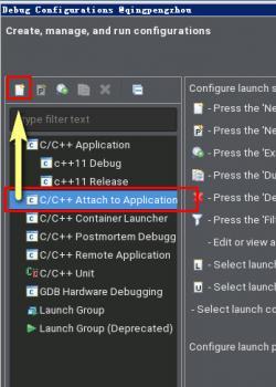 Eclipse CDT利用gdbserver远程调试