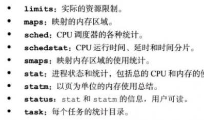 /proc 内核统计信息各文件的含义